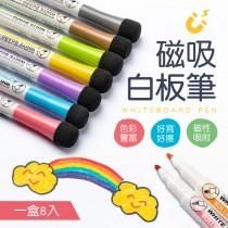 【色彩豐富!8支盒裝】磁吸白板筆 塗鴉繪畫筆 白板筆 彩色白板筆 磁吸 白板 書寫流暢 纖維筆頭 塗鴉【A1914】