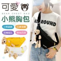 【Q萌吸睛!百搭三色】 可愛小熊胸包 帆布包 斜背包 手機包 胸包 單肩包 兩用包 女包 包包【D0620】