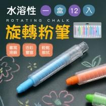 【水溶性粉筆!12支盒裝】水溶性粉筆 塗鴉繪畫筆 無塵彩色粉筆 黑板 綠板 水性粉 塗鴉 文具【A1915】