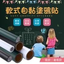 【自由剪裁!軟性壁貼】軟式自黏塗鴉貼 塗鴉牆貼 兒童塗鴉 創意黑板貼 綠板貼 軟白板 塗鴉板 手寫板【A2316】