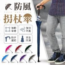 【工學手柄!防滑傘尾】 防風拐杖傘 大傘面雨傘 雨傘自動傘 UV雨傘 雨傘 遮陽傘 銀膠傘 助步【H0165】