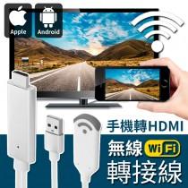 【手機轉電視!蘋果/安卓可用】手機轉HDMI無線視訊轉接線 手機接電視 WIFI連接 安卓蘋果手機轉電視【AT001】