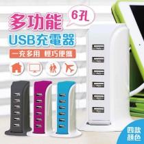【一充多用!多孔USB迷你充電器】多孔USB充電器 6孔USB充電器 帆船排插 家用旅行插座 多口帆船手機充電器【AB979】