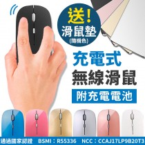 【送鋁合金滑鼠墊】無線 按鍵 三段DPI變速 USB充電 無線滑鼠  附充電電池【AA058】