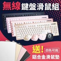 【送鋁合金滑鼠墊!再送電池】送鋁合金滑鼠墊 無線鍵盤滑鼠組 無線鍵盤 無線滑鼠 鍵盤 滑鼠【AA059】
