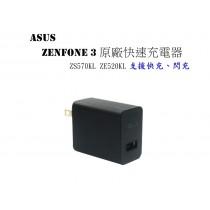 華碩 ASUS 9V 原廠快速旅充  充電器  zenfone 3 ZS570KL ZE520KL