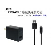 華碩 ASUS 9V 原廠快速旅充組  充電器組  zenfone 3 ZS570KL ZE520KL