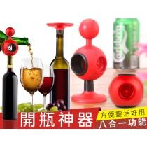 【TV熱銷】開瓶神器 八合一多功能 開罐器 開罐器 啟瓶器 密封罐 罐頭 汽水 飲料 工具 廚房