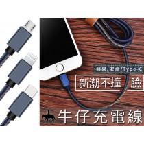 時尚質感 牛仔 充電線 傳輸線 數據線 快充線 安卓 蘋果 type-c ios Android