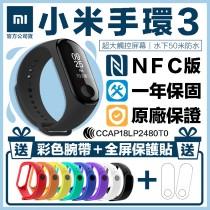【最新NFC版!行動支付】官方公司貨 小米手環3 NFC版 小米 米家 智能手環 智慧手環 健康手環【AB1025】