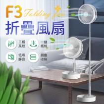 【折疊好收納!三段風速】F3折疊風扇 隨身風扇 折疊風扇 家用扇 好攜帶 落地扇 可搖頭 立扇 電扇【H0208】