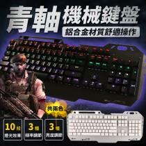 【保證青軸!!好按耐用!!】青軸機械式鍵盤 鋁合金鍵盤 LED七彩電競鍵盤 機械鍵盤 青軸鍵盤【AA061】
