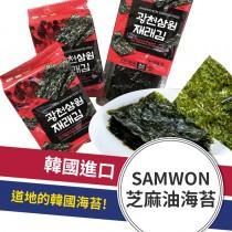【進口零食!旅韓必買】韓國SAMWON海苔 韓國海苔 傳統芝麻油海苔 芝麻油口味 3包入【AS004】