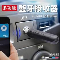 【藍芽接收!有線變無線】藍芽接收器 AUX 藍芽音頻接收器 無線藍芽接收器 藍芽音源接收器 藍牙接收器【AA028】