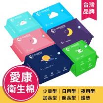愛康超透氣衛生棉 日用|夜用|加長|護墊 涼感 抑菌 透氣(1包入) 6款可選【AF273】