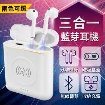 【質感滿分!多功能3合1】三合一無線藍芽耳機 磁吸充電收納倉 多功能無線藍牙耳機 藍芽耳機【AT006】