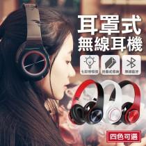 【七彩呼吸燈!支援插卡】耳罩式無線耳機 七彩呼吸燈 無線藍芽耳機 頭戴式耳機 折疊式耳機 支援TF記憶卡【AC040】