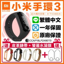 【超值組!!送真皮錶帶+水凝膜】一年保固 小米手環3  米家 智慧手錶 智慧手環 健康手環【AB956】