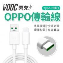 【OPPO R17閃充專用】OPPO閃充傳輸線 VOOC閃充線 Type-C充電線 快充線【AB077】