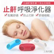 【安靜好眠!淨化空氣】止鼾呼吸淨化器 止鼾器 止鼾鼻塞 防止打鼾 防鼾器 止鼾呼吸器 防鼾呼吸器【AF414】