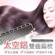 【防起靜電!太空鋁材質】太空鋁雙齒扁梳 不鏽鋼梳子 金屬剪髮梳 美髮造型梳 美髮梳 太空鋁扁梳 油頭梳【AF418】