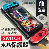 【超薄水晶!裸機手感】任天堂Nintendo Switch水晶保護殼 透明水晶殼 透明硬殼 透明殼【AA074】
