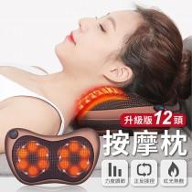 【升級12頭!紅光熱敷】多功能按摩枕 車用按摩枕 家用按摩枕 頸部按摩枕 腰部按摩枕 肩頸按摩器【AF028】