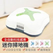 【迷你機身!超長續航】迷你掃地機 USB充電掃地機 全自動感應掃地機 自動掃地機 掃地機器人 充電式掃地機【AT040】