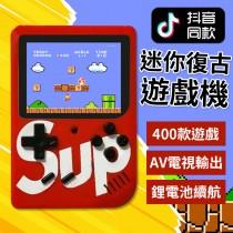 【400款遊戲!電視同步】復古掌上遊戲機 SUP Game Box 經典遊戲機 迷你掌上型遊戲機 懷舊遊戲機 迷你遊戲機【AJ155】