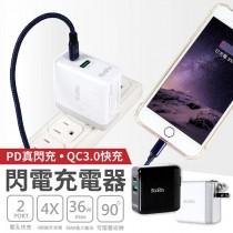 【QC 3.0+PD閃充】KOOPIN閃電充電器 36W快速充電器 閃電充電頭 快速充電頭 快充頭 閃充頭【AB1034】