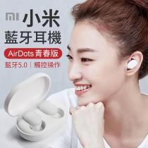 小米藍芽耳機 AirDots青春版 藍芽5.0 迷你藍芽耳機 迷你藍牙耳機【AC048】