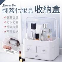 【小身材大容量】翻蓋化妝品收納盒 多格收納盒 儲物盒 化妝盒 化妝品收納 抽屜收納 桌面收納【AF429】