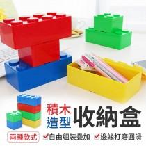 【積木造型!組裝疊加】積木造型收納盒 積木收納盒 積木儲物盒 組裝收納盒 迷你收納盒 疊加收納盒【AF433】