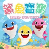 【鯊魚寶寶 Baby Shark】 鯊魚毛絨玩具 卡通鯊魚娃娃 音樂絨毛公仔 唱歌玩偶 安撫毛絨 玩偶 玩具 益智公仔 音樂版【AJ156】