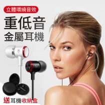 【送收納殼!渾厚低音】E3B重低音金屬耳機 入耳式耳機 高音質耳機 重低音耳機 線控耳機 有線耳機【A1715】