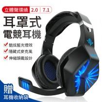 【送收納袋!兩款可選】A1耳罩式電競耳機 頭戴式電競耳機 發光電競耳機7.1聲道 耳罩式耳機 頭戴式耳機【A1414】
