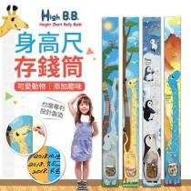 【台灣專利設計!寶貝紀錄】身高尺存錢筒 兒童身高尺 卡通身高貼 兒童量身高 兒童存錢筒 牆壁身高貼 身高貼【H0119】