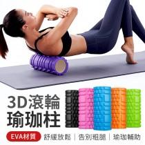 【3D顆粒!放鬆肌肉】3D滾輪瑜珈柱 空心瑜珈柱 EVA瑜伽柱 瑜珈滾筒 瑜伽滾筒 瑜珈滾輪 按摩滾筒【G1403】