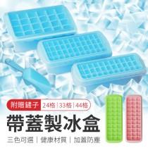 【買一送三!附冰鏟】帶蓋製冰盒 24格 33格 44格 附蓋製冰盒 製冰盒模具 冰塊模具 冰磚盒 冰塊盒【G0208】