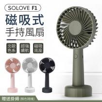 【送長掛繩!韓國熱銷】SOLOVE素樂 F1手持風扇 USB風扇 迷你風扇 隨身風扇 桌面風扇 手風扇【G6008】
