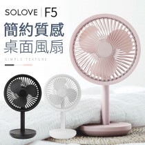 【擺頭設計!超強續航】SOLOVE素樂 F5 桌上型風扇 USB風扇 台式風扇 立式風扇 充電風扇 桌上風扇【G5805】