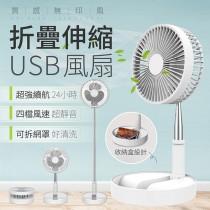【質感無印風!三段變身】折疊伸縮USB風扇 伸縮立扇 升降台扇 USB充電風扇 小型風扇 折疊風扇 落地扇【G5906】