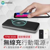 【台灣研發!歐盟認證】Oweida 無線行動電源 FPW-8500 無線充電 移動電源 無線充電器 行動充【A1814】