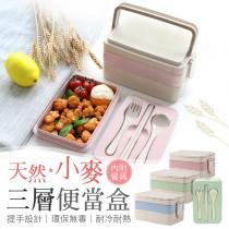 【附送餐具!環保天然】小麥便當盒 三層便當盒 長方形便當盒 環保便當盒 手提便當盒 小麥餐具 三層餐盒【G2002】