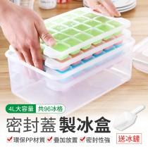 【3.5cm大冰塊!送冰鏟】手提密封蓋製冰盒 96格 帶蓋製冰盒 加蓋冰塊盒 冰塊模具 製冰格冰磚盒【G0414】