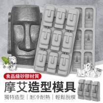 【搞怪無罪!擴香石材料組】摩艾造型模具 摩艾製冰盒 摩艾模具 矽膠製冰盒 矽膠模具 石膏模 香磚模 冰塊模【G0320】