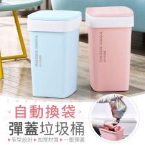 【一壓彈蓋!自動抽袋】自動換袋垃圾桶 9L 彈蓋垃圾桶 浴室垃圾筒 附蓋垃圾桶 換袋垃圾筒 抽袋式垃圾筒【G4102】