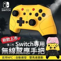 【支援NFC!體感震動】日本良值二代 Switch Pro 無線感應手把 NS 控制器 良值手把 手柄搖桿【A2110】
