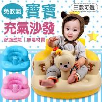 【學坐神器!媽咪安心】寶寶充氣沙發 嬰兒充氣座椅 兒童充氣椅 充氣學習座椅 充氣小沙發 嬰兒坐椅 嬰兒沙發【G3606】