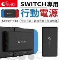 【Switch專用!官方認證】Switch專用行動電源 Gulikit 帶線行動電源 Tpye-C 行動充【A1816】